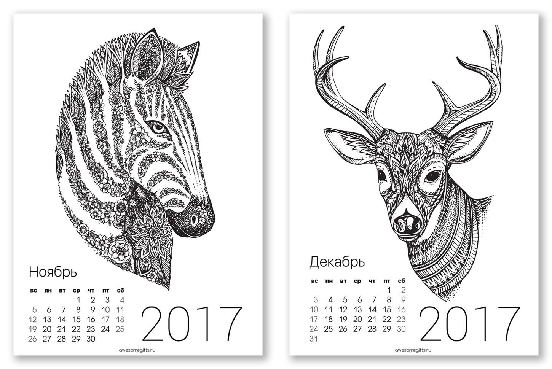 Раскраска календарь 2017 года