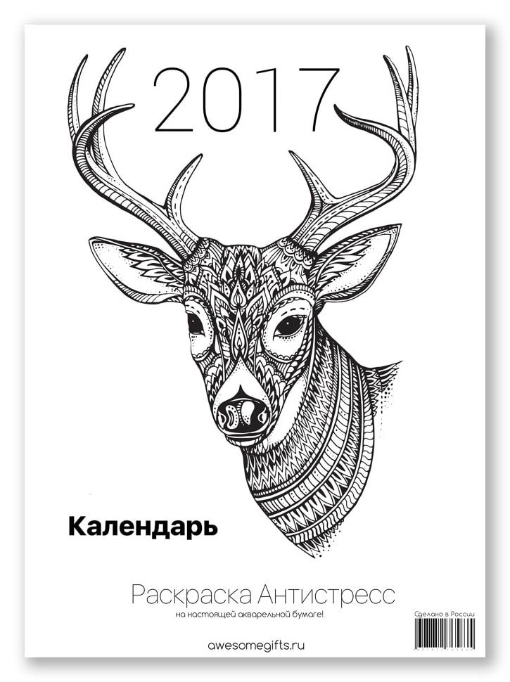 Календарь раскраска-антистресс на 2017 год с животными