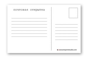 разлинованный оборот почтовой открытки в хорошем качестве